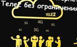 Безлимитный интернет Tele2